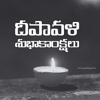 Deepavali Subhakankshalu images in Telugu