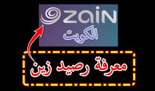 معرفة,رصيد,زين,الكويت