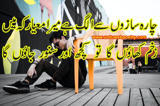 Ahmad Nadeem Qasmi Urdu Sad Ghazal