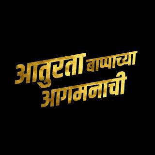 Ganpati Bappa text png