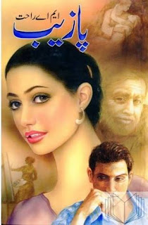 Pazeb by M.A. Rahat