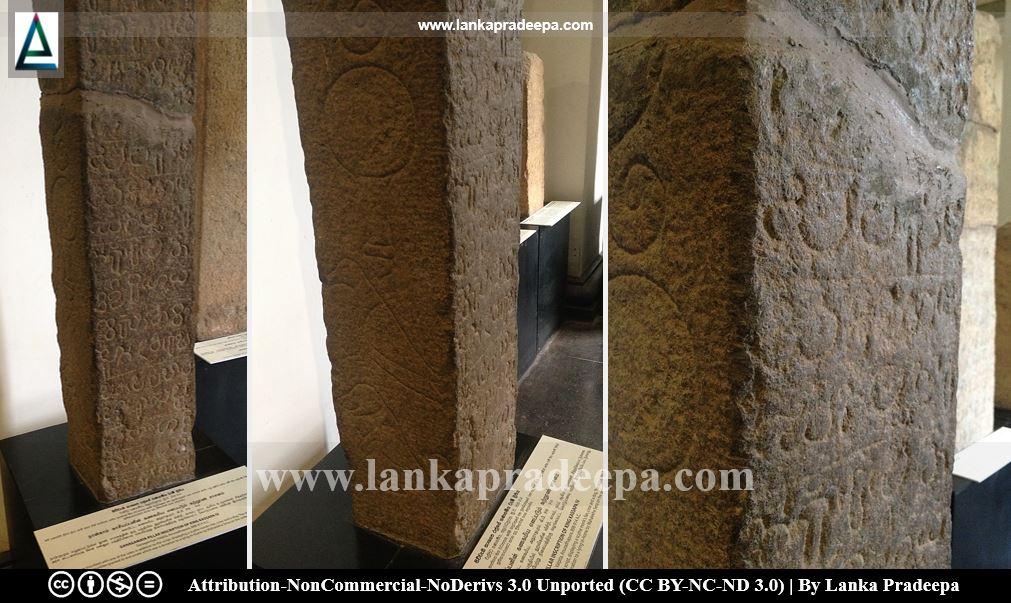 Ganagamiya Pillar Inscription of Kassapa IV