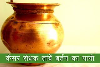 कैंसर रोधक तांबें बर्तन का पानी , Copper Vessel Water for Cancer Cure in hindi, Copper Vessel Water Benefits for Caner, tambe ke bartan ka pani cancer dur kare, tambe bartan pani cancer dawa
