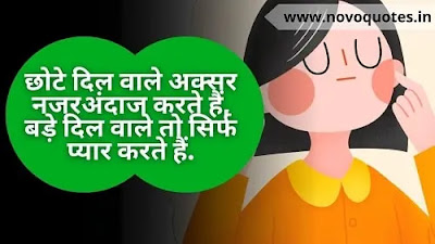 Ignoring Quotes in Hindi