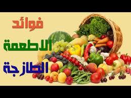 موضوع عن الاطعمة الطازجة وفوائدها لا يقل عن عشرة اسطر مع الصور