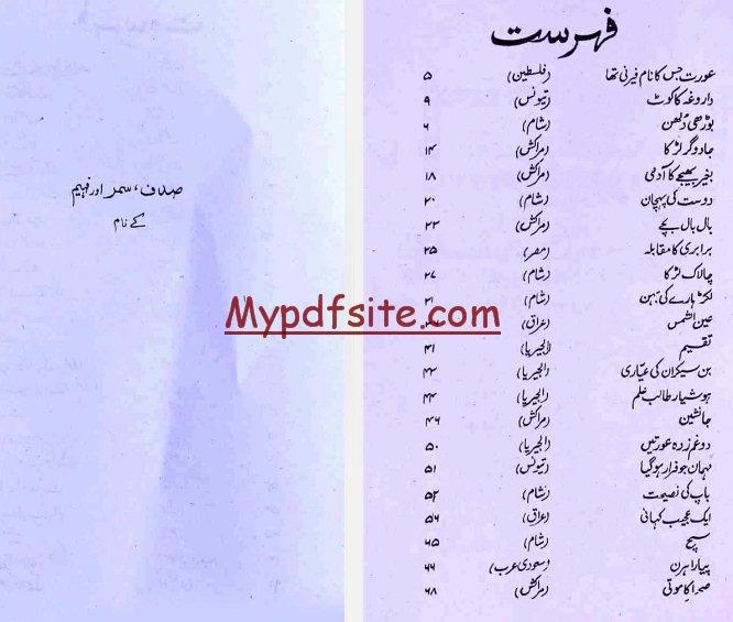 arab-deshon-ki-awaami-kahaniyan book