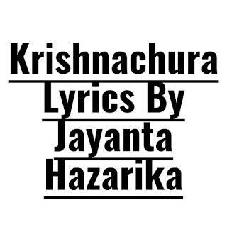 Krishnachura Lyrics