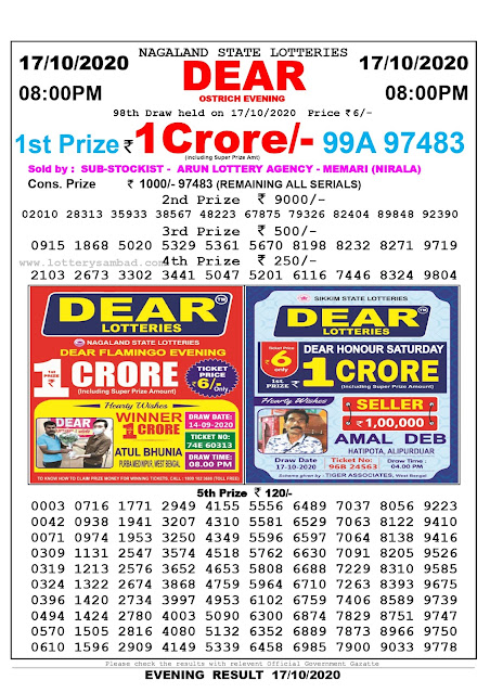 Lottery Sambad 17-10-2020 Today Results 8:00 pm, Nagaland State Lottery Sambad Today Result 8 pm, Sambad Lottery, Lottery Sambad Live Result Today