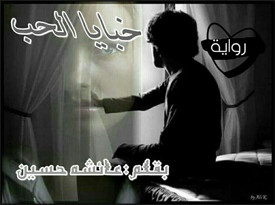 تحميل رواية خبايا الحب pdf - عائشة حسين