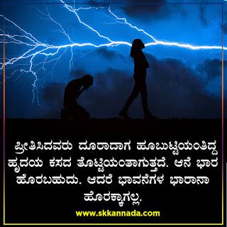 love breakup Amazing Facts in Kannada