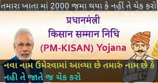 PM Kisan Sanman Nidhi Yojana