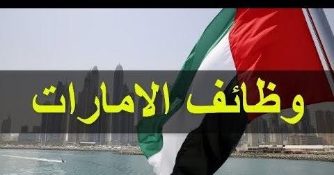 مطلوب مندوب مبيعات مستحضرات نجميل للعمل فى دبي