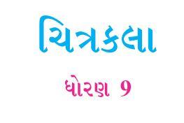GSSTB Textbook STD 9 Chitrakala