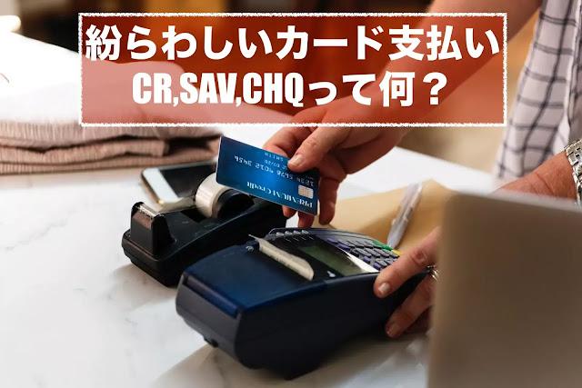 オーストラリアのカード支払い CR SAV CHQ