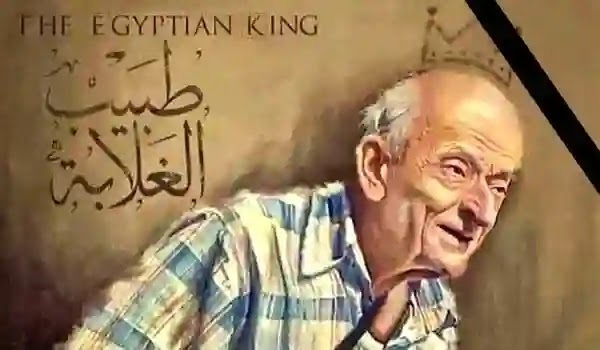 وفاة طبيب الغلابة,طبيب الغلابة,الدكتور محمد مشالي,صلاة الجنازة طبيب الغلابة,قلب إمطئن,غيث وطبيب الغلابة,غيث
