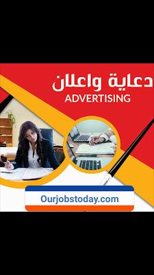 شركات دعاية وإعلان براندات عالمية تطلب موظفين