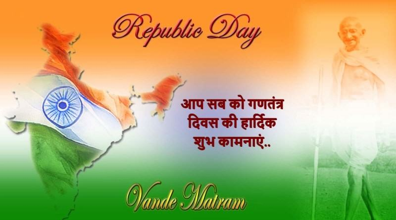 Indian Republic Day 26 January Images Download
