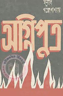 Bangla Ebook Novel