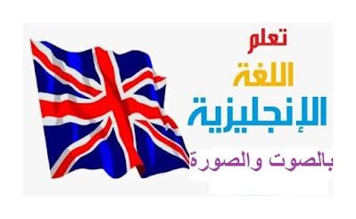 أفضل دورة تعلم اللغة الإنجليزية من الجامعة البريطانية مجانا