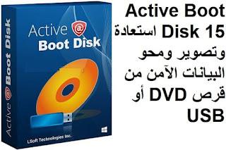 Active Boot Disk 15 استعادة وتصوير ومحو البيانات الآمن من قرص DVD أو USB