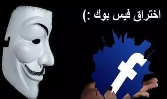 اختراق الفيسبوك 2021  بين الحقيقة والخيال ؟