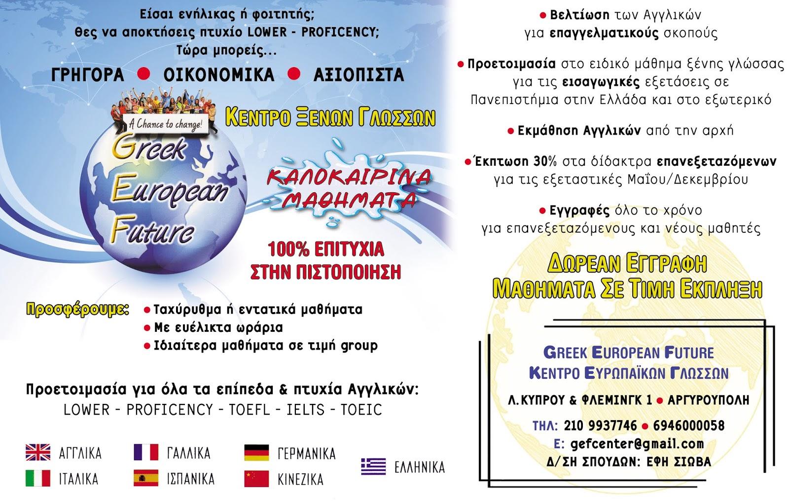 GREEK EUROPEAN FUTURE ΚΕΝΤΡΟ ΞΕΝΩΝ ΓΛΩΣΣΩΝ TOEIC, TOEFL, IELTS