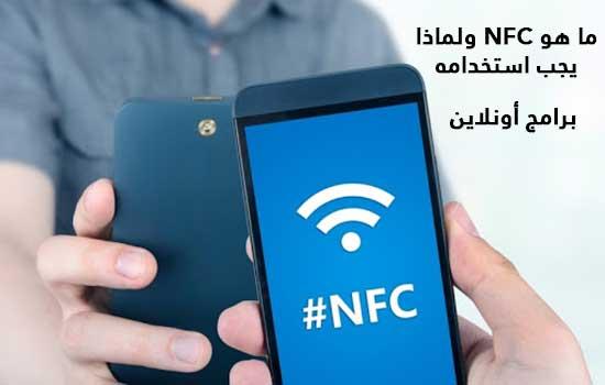 ما هو NFC ولماذا يجب استخدامه