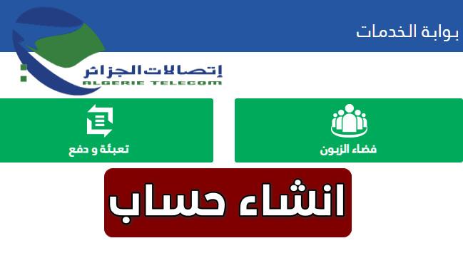 انشاء حساب على فضاء الزبون اتصالات الجزائر لتصلك الفاتورة على ايمايل