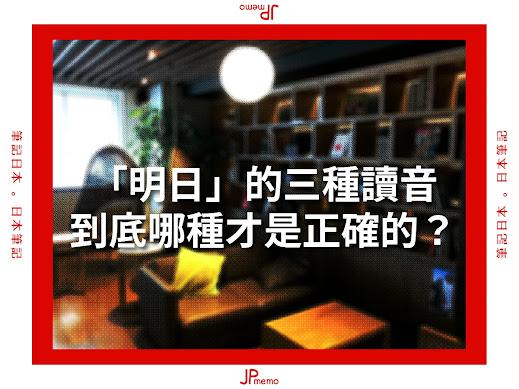 011-japanese-ashita-asu-myuunichi-jpmemo