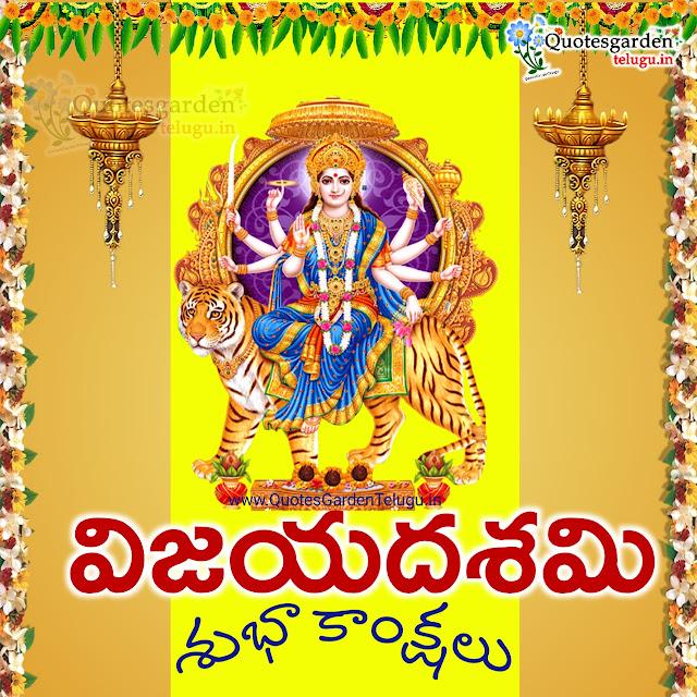happy-durgaastami-greetings-in-telugu-happy-dussehra-greetings-wallpapers