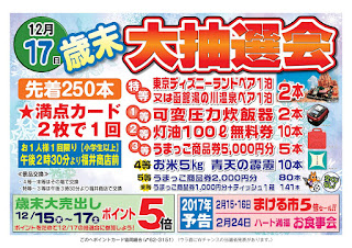 X'mas in Gonohe Town 2016 prize drawing flyer 平成28年 五戸でスマスX'mas クリスマス 歳末大抽選会 チラシ
