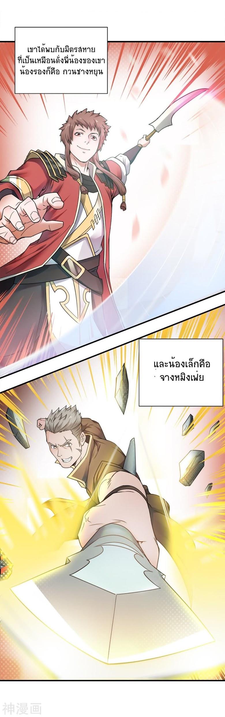 Supreme Demon Return - หน้า 15