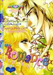 ขายการ์ตูนออนไลน์ Romance เล่ม 106