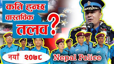 Nepal-Police-New-Salary-2078