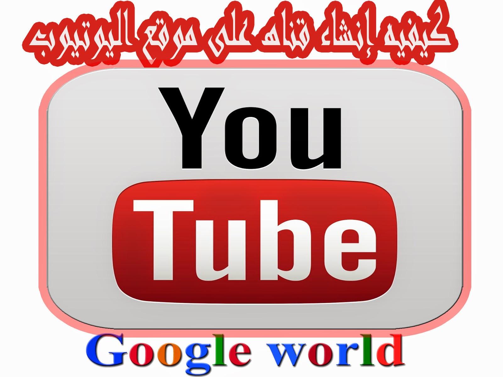 كيفيه إنشاء قناه على موقع اليوتيوب