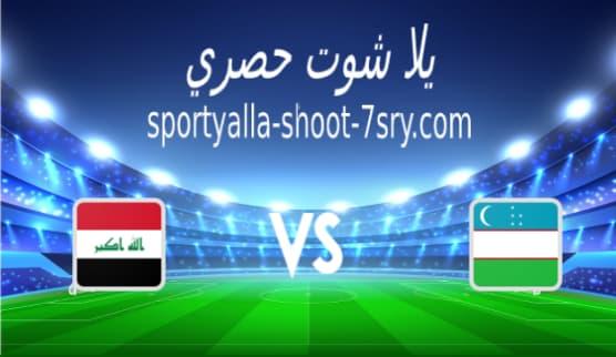 مشاهدة مباراة العراق وأوزباكستان بث مباشر اليوم 29-3-2021 مباراة ودية