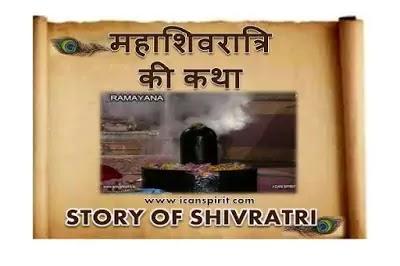 Shivratri Katha in Hindi