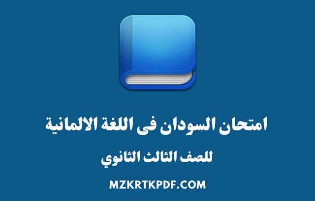 امتحان السودان 2020 فى اللغة الالمانية للثانوية العامة PDF