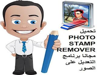 تحميل PHOTO STAMP REMOVER مجانا برنامج التعديل على الصور