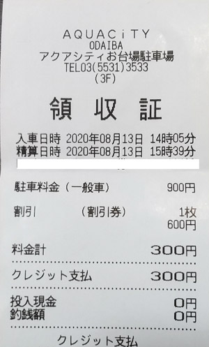 アクアシティお台場駐車場 2020/8/13 利用のレシート