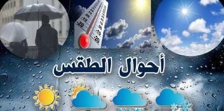 توقعات أحوال الطقس ليوم الخميس 4 يناير…