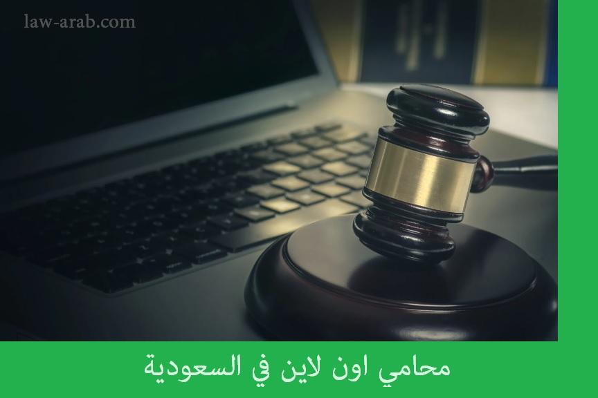 محامي اون لاين في السعودية