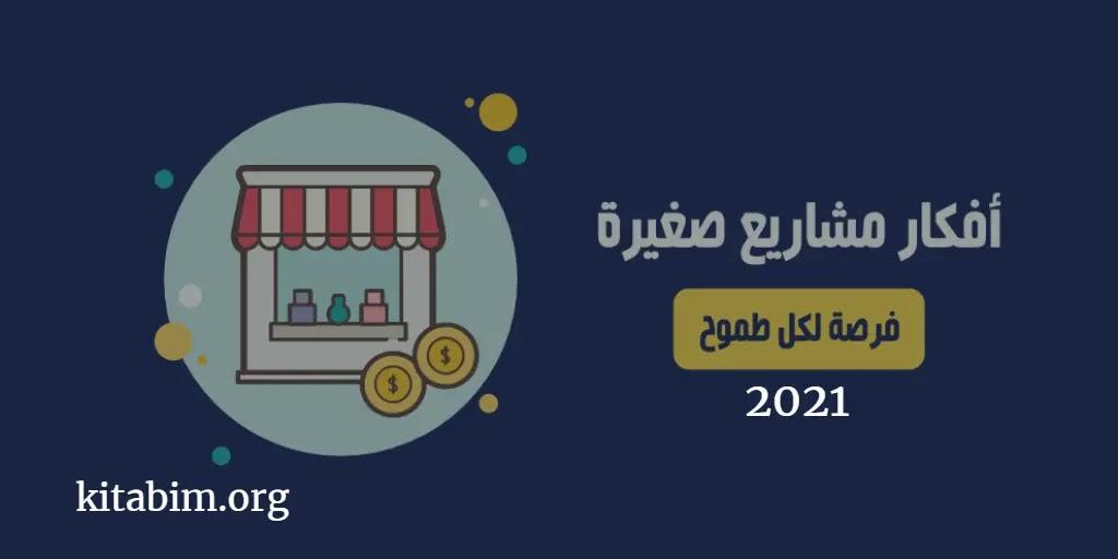 أفكار لمشاريع صغيرة ومربحة بدون رأس مال 2021