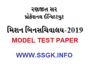 BINSACHIVALAY MODEL PAPER BY RANJIT SIR