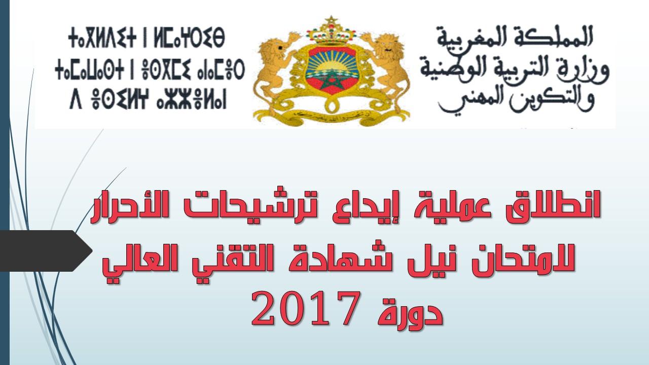 انطلاق عملية إيداع ترشيحات الأحرار لامتحان نيل شهادة التقني العالي - دورة 2017