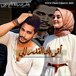 قصة اتى بك القدر إلي قصة ' قصص مغربية بالدارجة , قصص مغربية , قصص محترمة