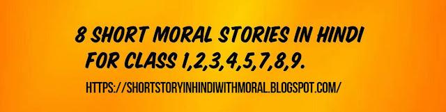 new moral short story for grade 1