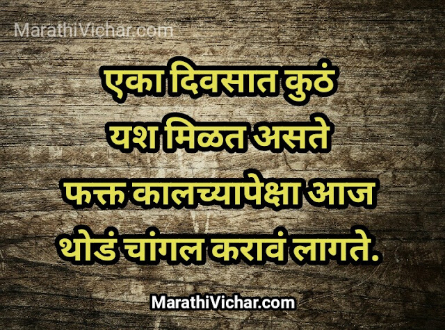 marathi poem motivational