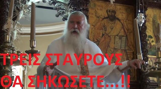 ΣΟΚΑΡΕΙ Ο ΣΕΒΑΣΜΙΟΣ ΕΝ ΖΩΗ Πατέρας Ελπίδιος.....!!''ΑΔΕΛΦΟΙ ΟΡΘΟΔΟΞΟΙ....Τρεις ΕΙΝΑΙ ΟΙ Σταυροί του Χριστιανού....!!ΕΦΤΑΣΕ Η ΣΤΙΓΜΗ ΝΑ ΤΟΥΣ ΣΗΚΩΣΕΤΕ...!!Ο ΧΡΙΣΤΟΣ ΣΑΣ ΚΑΛΕΙ....ΤΩΡΑ....!!ΚΥΡΙΟΣ ΟΙΔΕ''...!![ΒΙΝΤΕΟ ΖΩΝΤΑΝΗ ΜΕΤΑΔΟΣΗ ΜΕ ΤΟΝ ΓΕΡΟΝΤΑ ΠΟΥ ΕΞΗΓΕΙ ΤΙ ΠΡΕΠΕΙ ΝΑ ΑΚΟΛΟΥΘΗΣΟΥΜΕ]