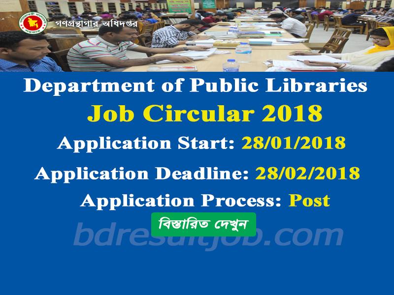 f o i application department of jobs